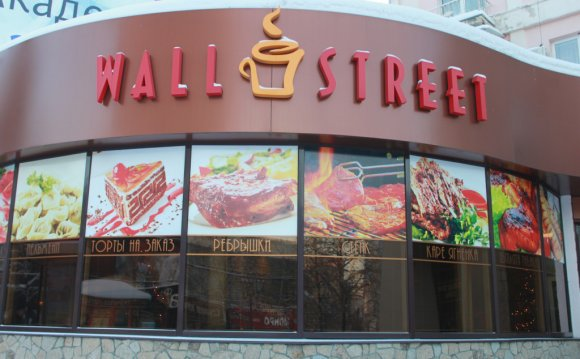 Кафе Wall Street - Челябинск
